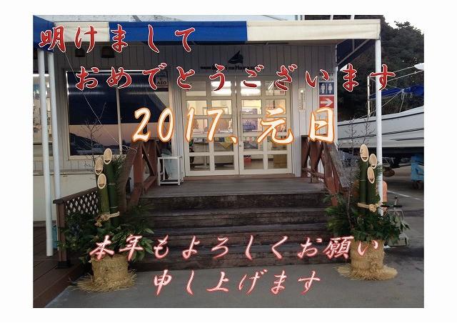 20161228-175149.jpgのサムネイル画像